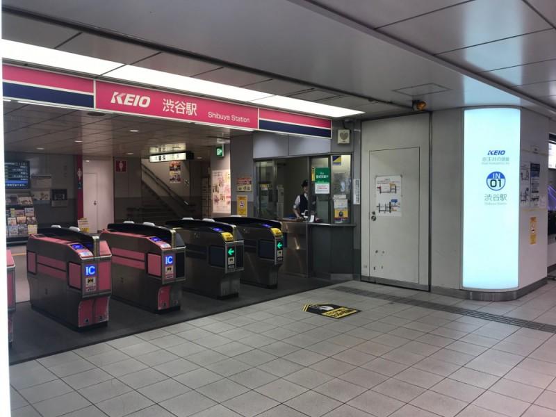 【15:30】井の頭線「渋谷駅」到着