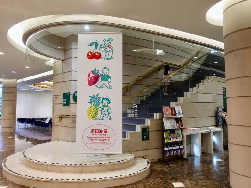 【13:50】「世田谷文学館」で作品と共に楽しいひとときを過ごす
