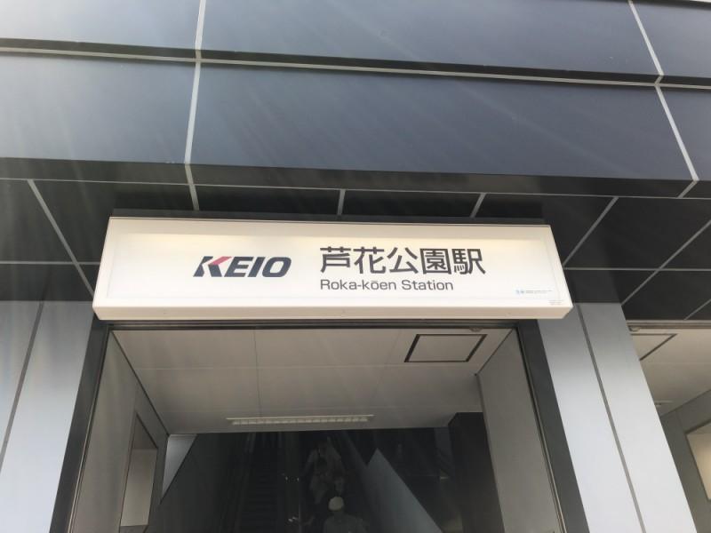 【16:30】「芦花公園駅」にゴール