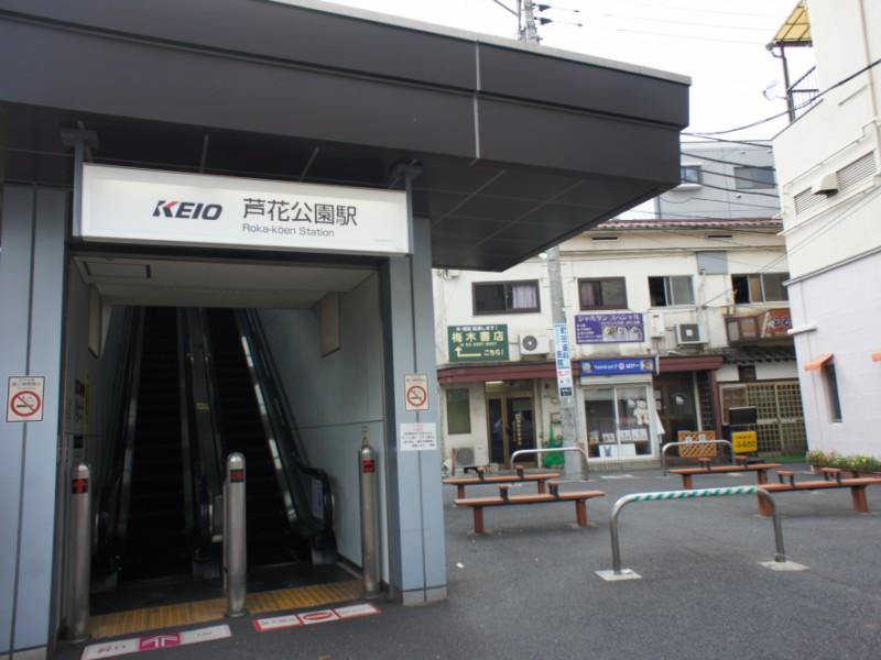 【12:30】「芦花公園駅」からスタート