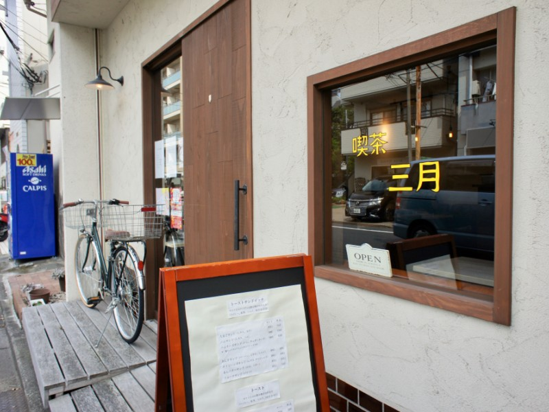 【12:40】「喫茶三月」で陽だまりランチ
