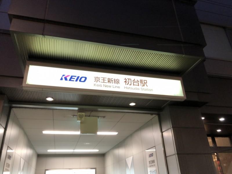 【21:00】「初台駅」にゴール