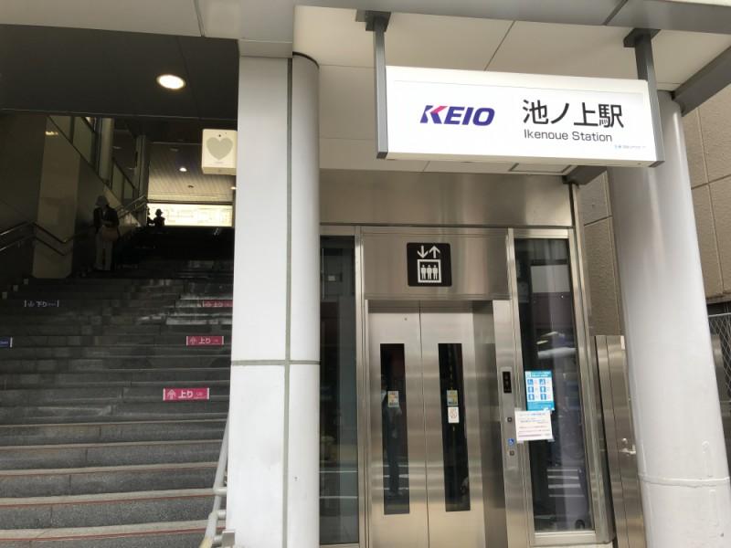 【13:00】「池ノ上駅」からスタート