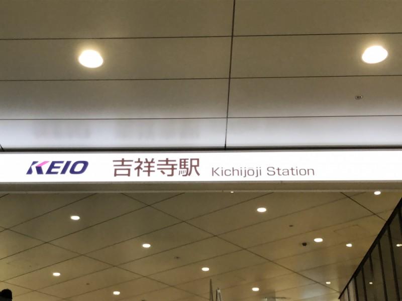 【13:30】「吉祥寺駅」からスタート