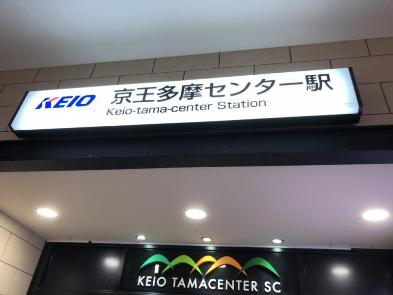 【14:40】「京王多摩センター駅」からスタート
