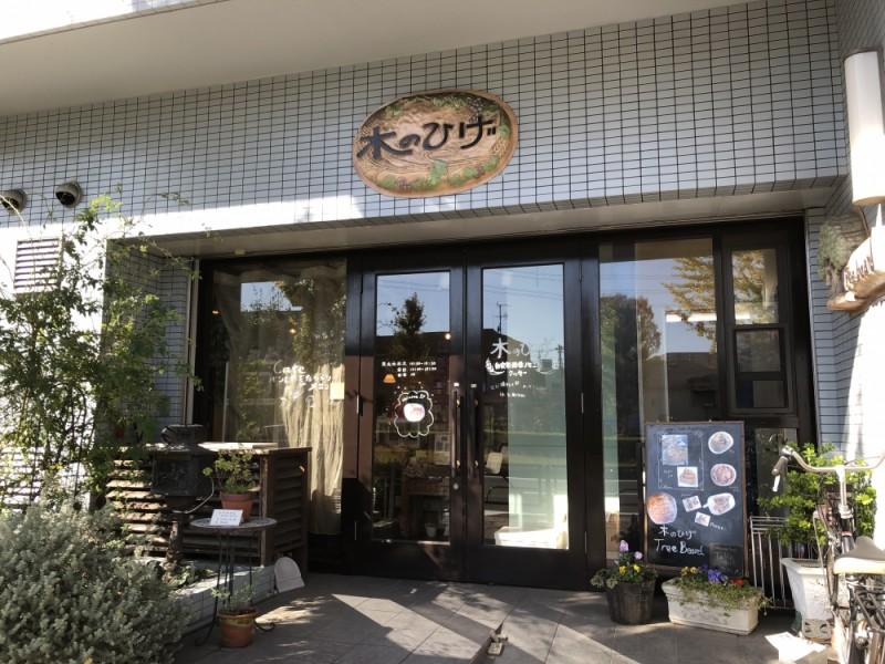 【15:00】「木のひげ」でカフェタイム