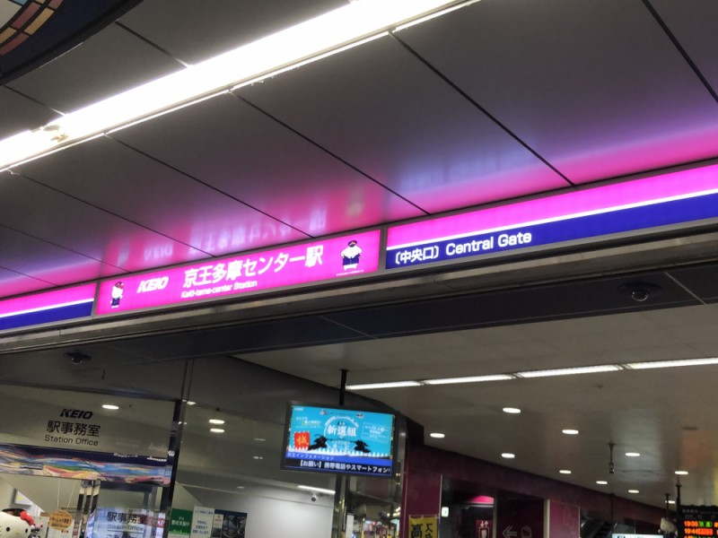 「京王多摩センター駅」にゴール