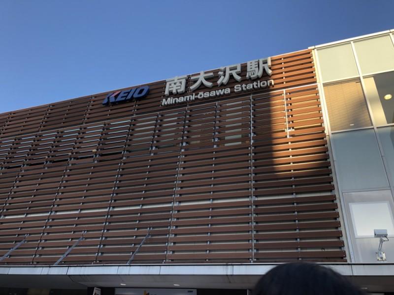 【11:00】「南大沢駅」で待ち合わせ