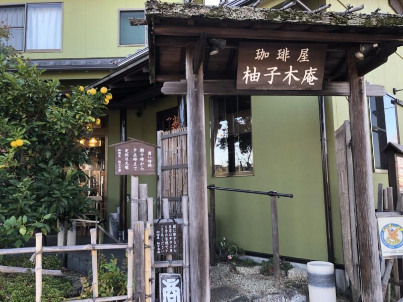 【11:20】「珈琲屋 柚子木庵」でランチ