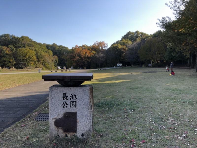 【13:00】「長池公園」からせせらぎ緑道を散策
