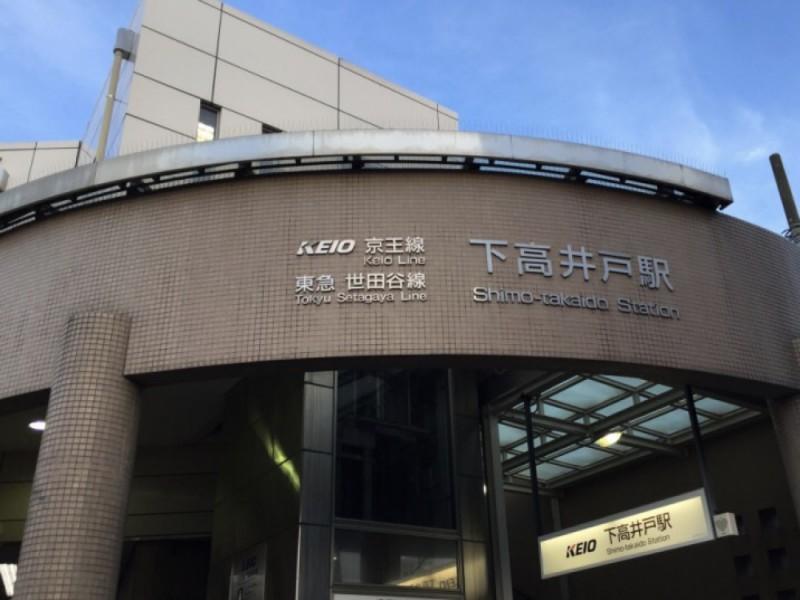 【13:50】京王線「下高井戸駅」スタート!