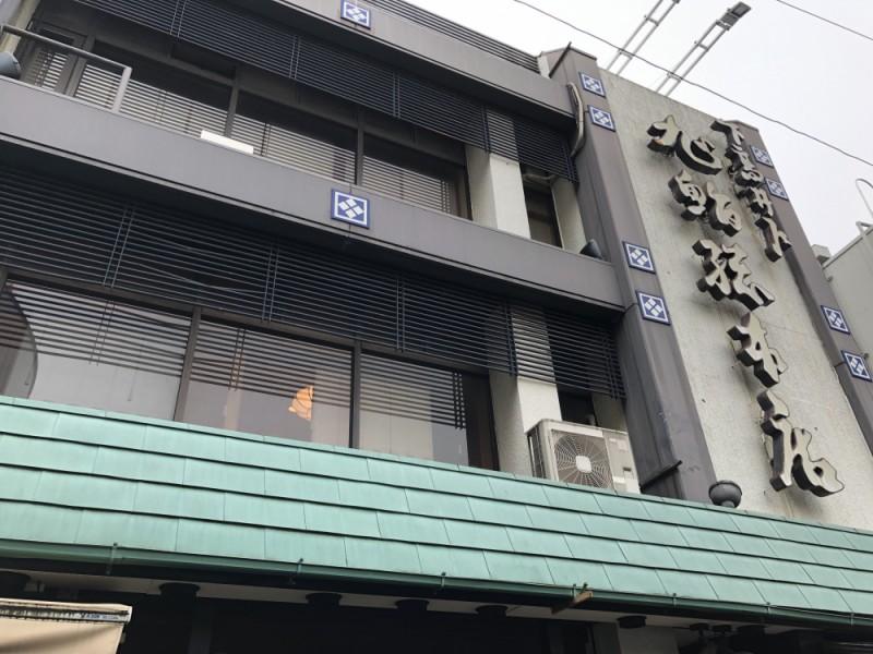 【14:00】「旭鮨総本店 下高井戸本店」でご馳走ランチ