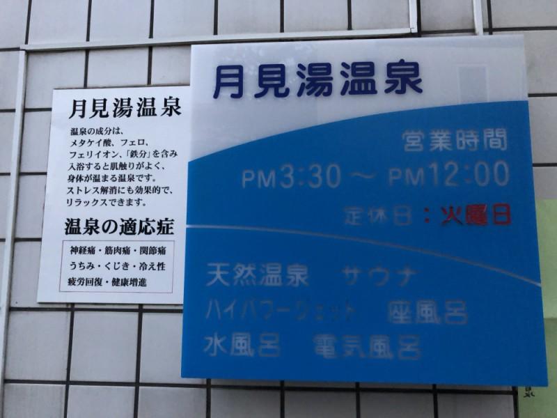 【15:30】「月見湯温泉」で温まる