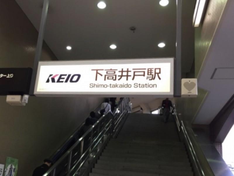 【17:20】京王線「下高井戸駅」にゴール