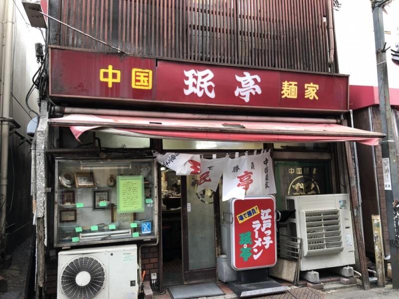 【16:00】「珉亭」で名物、紅いチャーハンをいただく