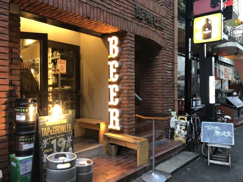 【17:40】クラフトビール量り売り「TAP&GROWLER 下北沢店」で乾杯