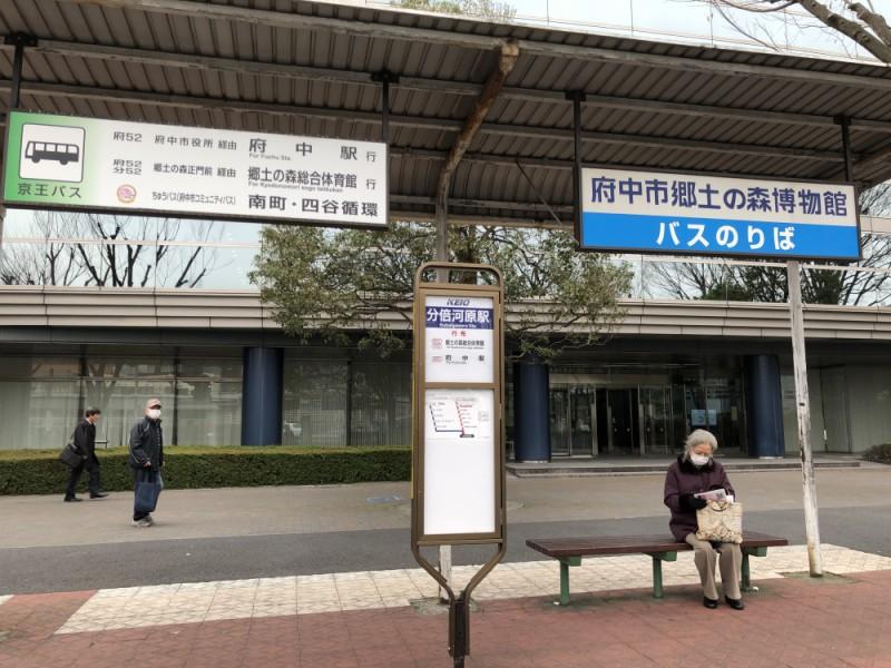 【09:50】「分倍河原駅」から「郷土の森正門前」までバス移動