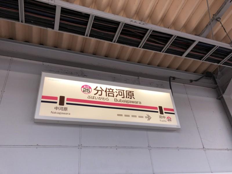 【16:30】「分倍河原駅」にゴール