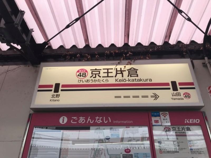 【11:20】高尾線「京王片倉駅」スタート