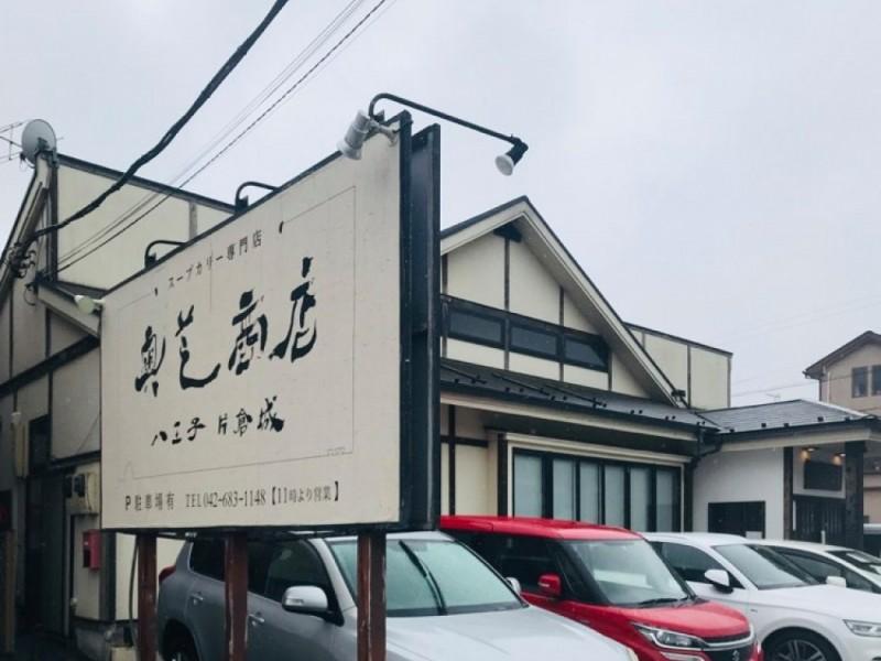 【11:30】八王子の人気店「奥芝商店 八王子片倉城」でスープカリーを食べる