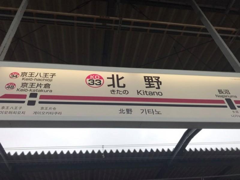【16:20】「北野駅」ゴール
