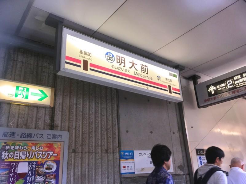 【13:40】「明大前駅」で京王線に乗換え「高幡不動駅」へ