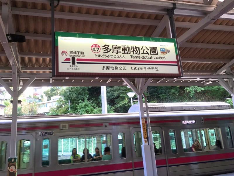 【14:40】「多摩動物公園駅」に到着!3つ目のスタンプをGET