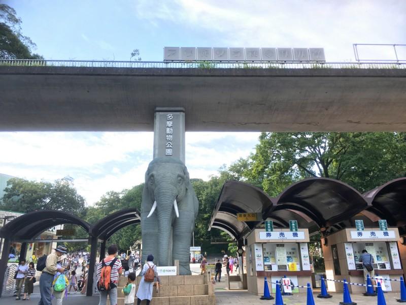 【14:50】「多摩動物公園」で4つ目のスタンプをGET