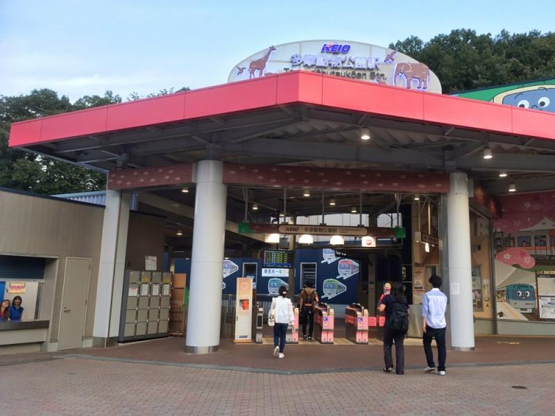 【17:00】「多摩動物公園駅」でスタンプラリーの景品をGET!
