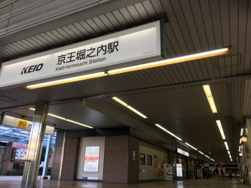 【16:20】「京王堀之内駅」でゴール