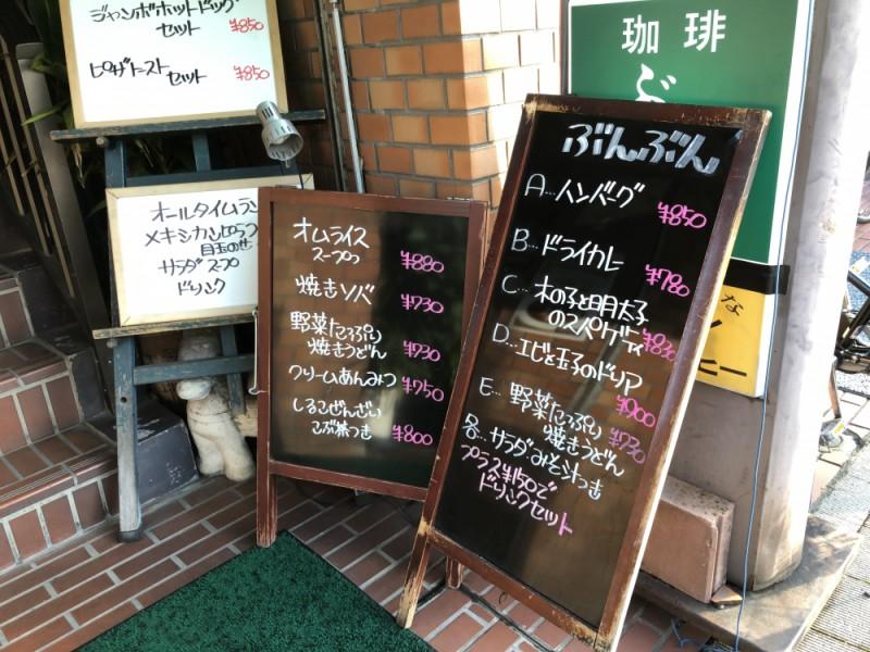 【11:40】京王電車が窓から見える「珈琲 ぶんぶん」でランチタイム