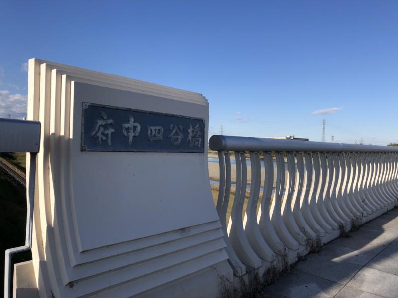 【13:50】「府中四谷橋」まで歩く