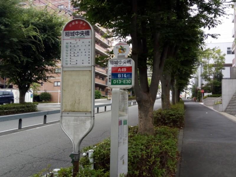 【13:10】京王バスに乗って移動