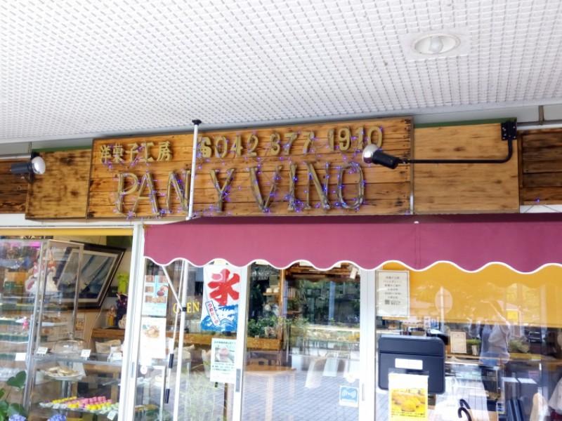 【15:50】「洋菓子工房 PAN Y VINO  (ヨウガシコウボウ パンエヴィーノ)」で焼き菓子などのお土産を購入
