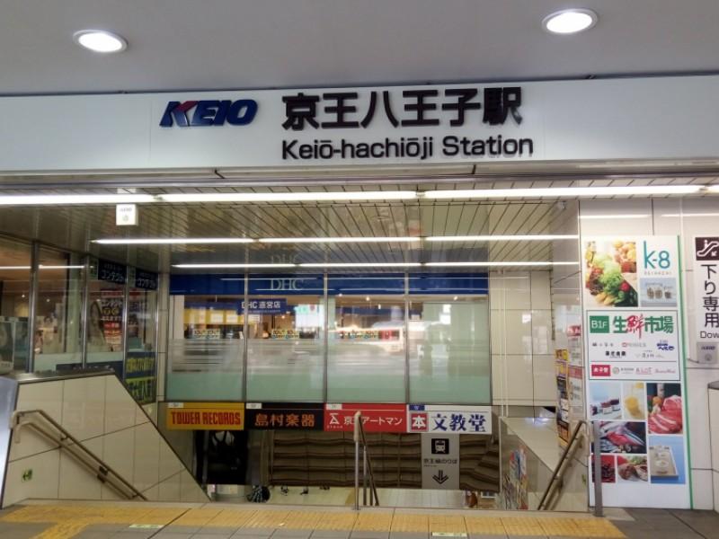 【9:30】京王線「京王八王子駅」スタート