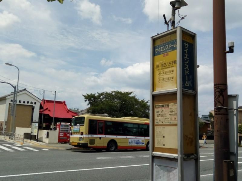 【12:30】バスで「京王八王子駅」に移動