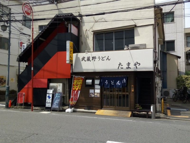 【13:00】「武蔵野うどん たまや」で本格的な武蔵野うどんを味わう