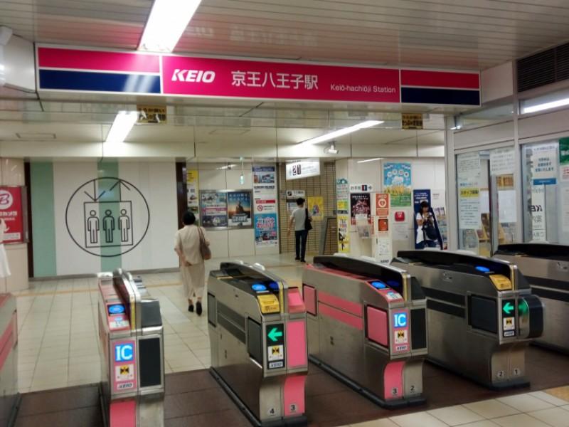 【14:30】「京王八王子駅」にゴール