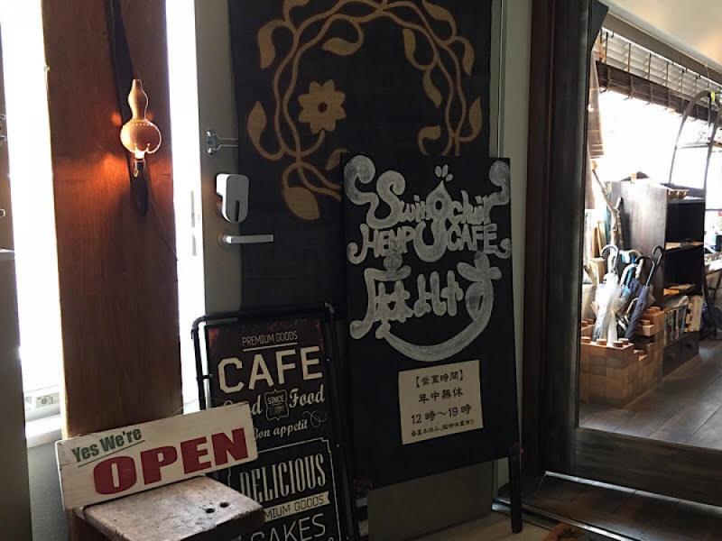【13:30】「麻よしやす」でハンモックに揺られながらカフェタイム