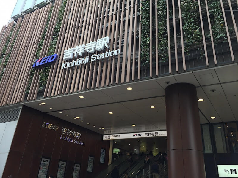 【15:00】井の頭線「吉祥寺駅」ゴール!