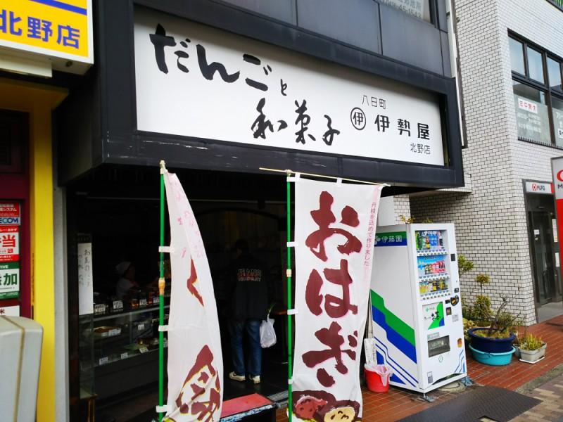 【14:30】老舗和菓子屋「伊勢屋 北野支店」の暖かな「みたらし団子」を堪能