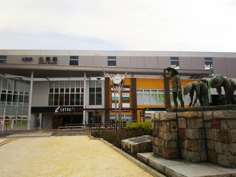 【14:50】京王線、高尾線「北野駅」到着