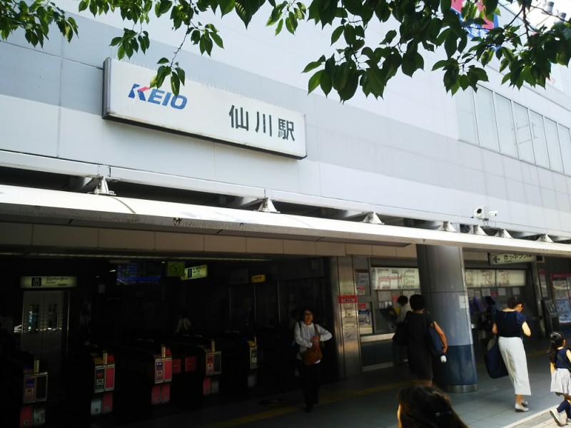 【13:50】京王線「仙川駅」スタート