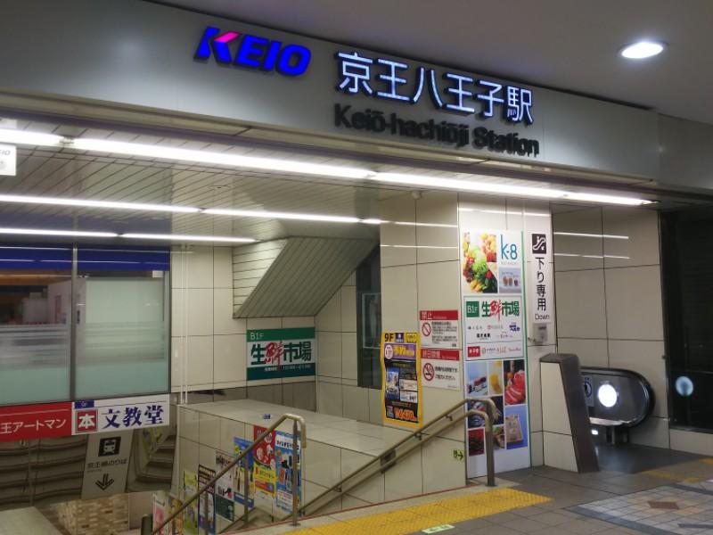 【21:00】京王線「京王八王子駅」ゴール