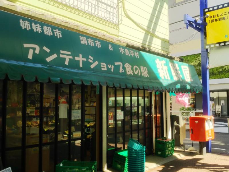 【14:30】「新鮮屋」で長野県木島平村の特産品の買い物