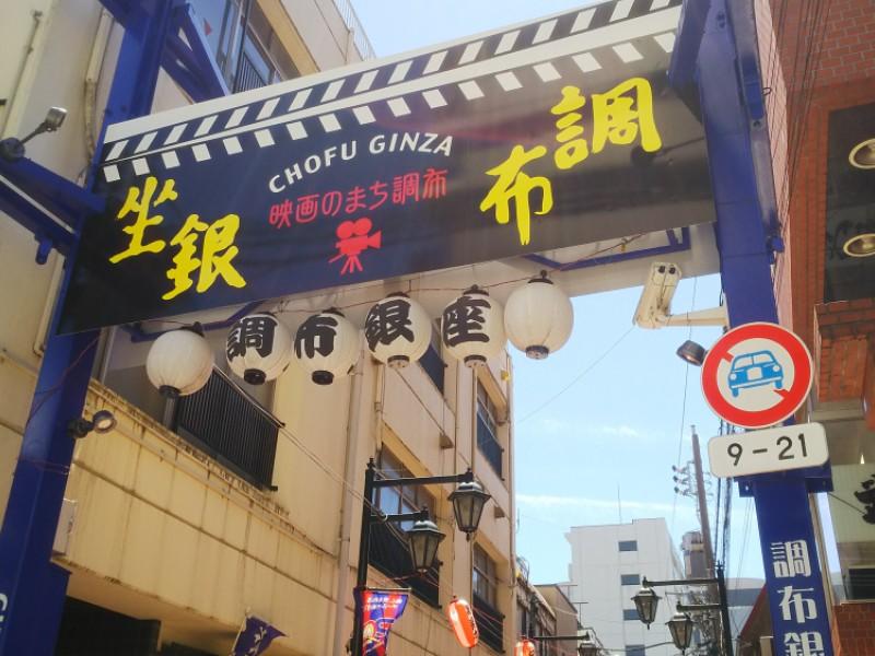 昭和の風情漂う商店街「調布銀座」と、調布の新しい顔「トリエ京王調布」を巡るおでかけコース