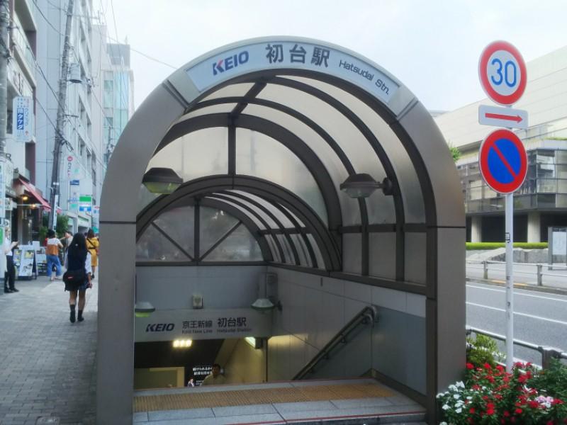 【16:00】京王新線「初台駅」スタート