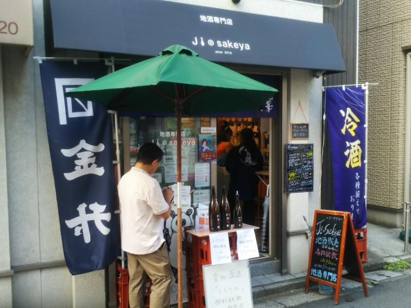 【16:50】話題の地酒専門店「Ji・sakeya(ジ・サケヤ)」で日本酒の試飲を楽しむ