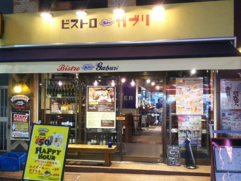 【18:40】「ビストロ・ガブリ 初台店」でディナー