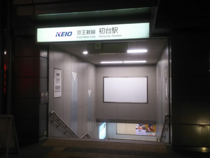 【20:00】初台駅ゴール